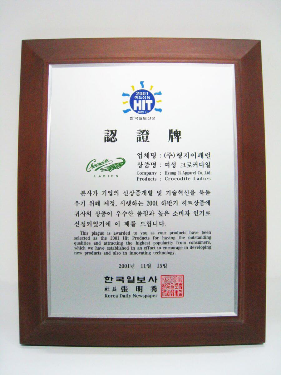 Crocodile launches in Korea and accorded the Hit Products Awards in 2001
